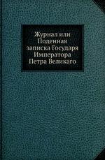 Журнал или Поденная записка Государя Императора Петра Великаго