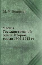 Члены Государственной думы. Второй созыв 1907-1912 гг