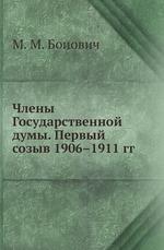Члены Государственной думы. Первый созыв 1906–1911 гг