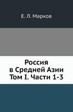 Россия в Средней Азии