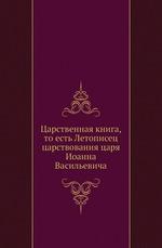 Царственная книга, то есть Летописец царствования царя Иоанна Васильевича