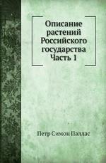 Описание растений Российского государства