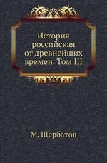 История российская от древнейших времен. Том III