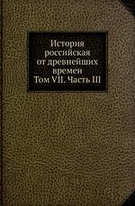 История российская от древнейших времен