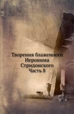Творения блаженного Иеронима Стридонского