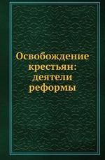 Освобождение крестьян: деятели реформы