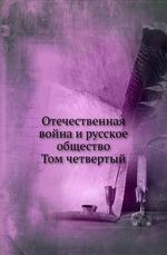 Отечественная война и русское общество