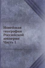Новейшая география Российской империи