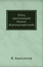 Отец протоиерей Иоанн (Кронштадтский)