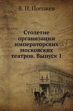 Столетие организации императорских московских театров. Выпуск 1