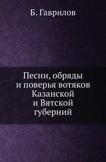Песни, обряды и поверья вотяков Казанской и Вятской губерний