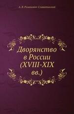 Дворянство в России (XVIII-XIX вв.)