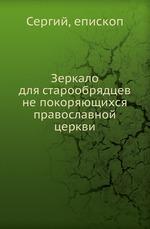 Зеркало для старообрядцев не покоряющихся православной церкви