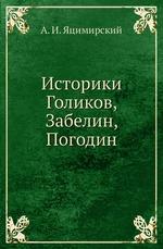 Историки Голиков, Забелин, Погодин