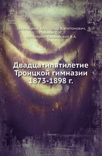 Двадцатипятилетие Троицкой гимназии.