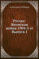 Русско-Японская война 1904-5 гг