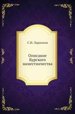 Описание Курского наместничества