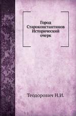 Город Староконстантинов