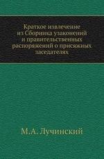 Краткое извлечение из Сборника узаконений и правительственных распоряжений о присяжных заседателях