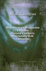 Иезуиты и их отношение к России