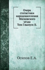 Очерк статистики народонаселения Московского уезда