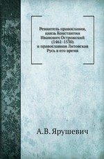 Ревнитель православия, князь Константин Иванович Острожский (1461-1530) и православная Литовская Русь в его время