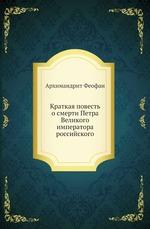 Краткая повесть о смерти Петра Великого императора российского