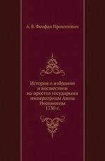 История о избрании и восшествии на престол государыни императрицы Анны Иоанновны