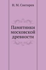 Памятники московской древности