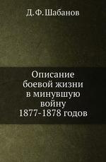 Описание боевой жизни в минувшую войну 1877-1878 годов