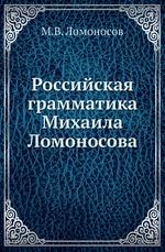 Российская грамматика Михаила Ломоносова