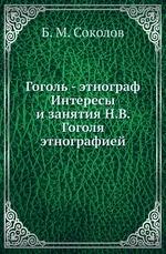 Гоголь - этнограф