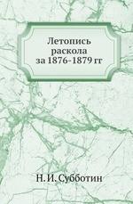 Летопись раскола за 1876-1879 гг