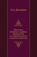 Прасковья Ивановна графиня Шереметева