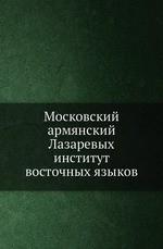 Московский армянский Лазаревых институт восточных языков