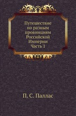 Путешествие по разным провинциям Российской Империи