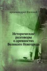 Исторические разговоры о древностях Великого Новгорода