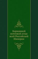Карманной почтовой атлас всей Российской Империи