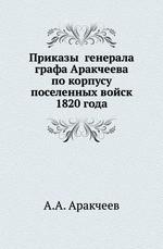 Приказы генерала графа Аракчеева по корпусу поселенных войск 1820 года
