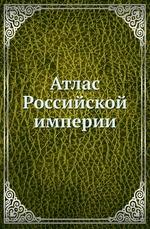 Атлас Российской империи