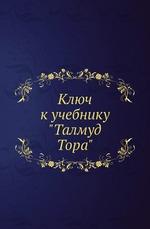 """Ключ к учебнику """"Талмуд Тора"""""""