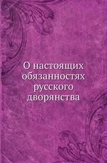 О настоящих обязанностях русского дворянства