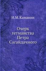 Очерк гетманства Петра Сагайдачного