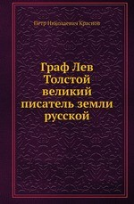 Граф Лев Толстой