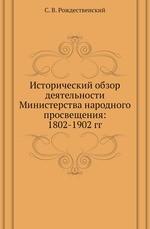 Исторический обзор деятельности Министерства народного просвещения: 1802-1902 гг