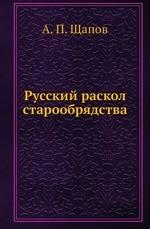 Русский раскол старообрядства