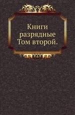 Книги разрядные
