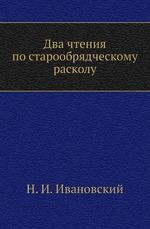 Два чтения по старообрядческому расколу