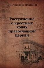 Рассуждение о крестных ходах православной церкви