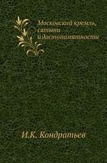 Московский кремль, сятыни и достопамятности